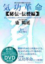 中国気功DVD