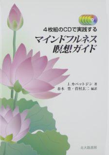 蔵書「4枚組のCDで実践する マインドフルネス瞑想ガイド」
